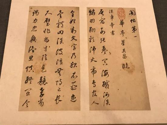 董其昌临《淳化阁帖》册,上海博物馆藏