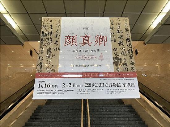 东京国立博物馆内的展览海报