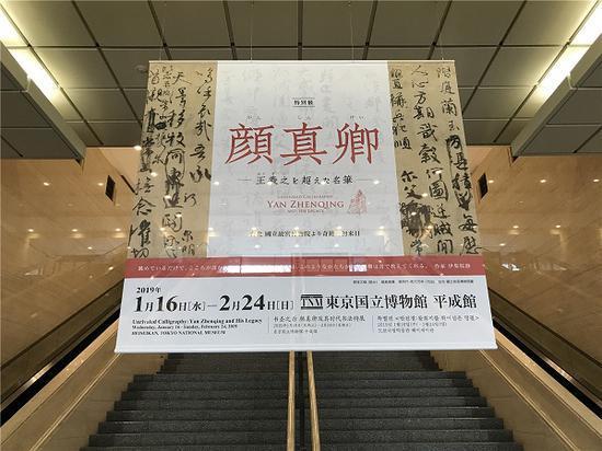 """东京国立博物馆""""颜真卿""""特展海报"""