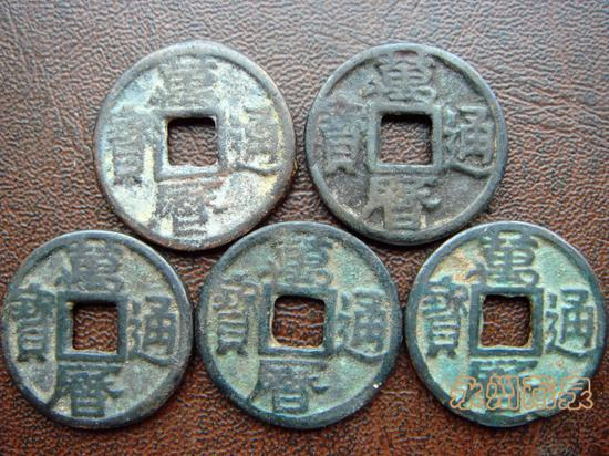 矿银小平钱,五级钱币。