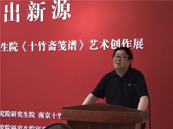 中国艺术研究院院长、党委书记韩子勇开幕式致辞
