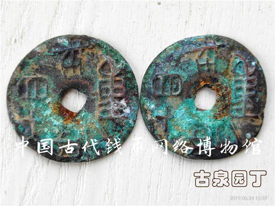 二、这种类型的钱币各位见过吗?