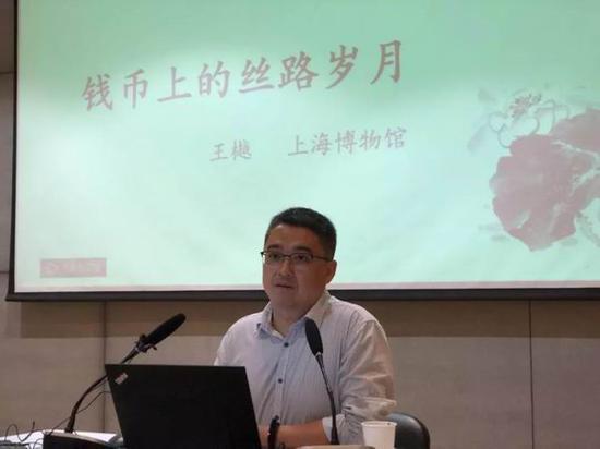 """上海博物館副研究館員王樾主講""""錢幣上的絲路歲月"""""""