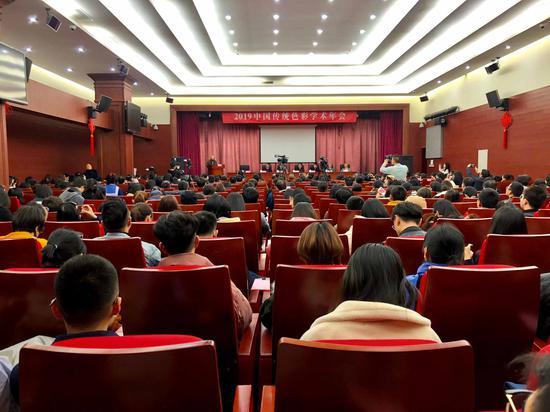 2019中国传统色彩学术年会在京召开
