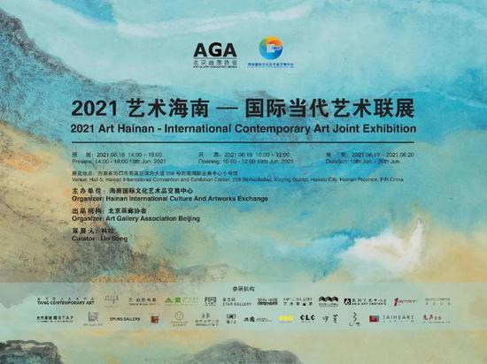 2021中國文博產業發展峰會在海南召開