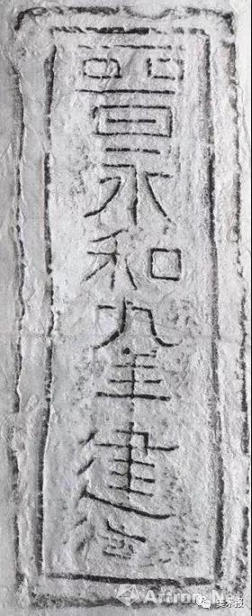 """浙江 东晋 """"永和九年""""砖拓之一"""