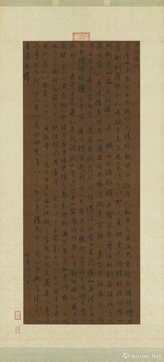 赵孟頫 岳阳楼记 现藏于台北故宫博物院