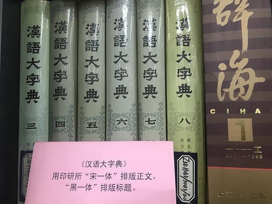 """《汉语大字典》用印研所的""""宋一体""""排版正文,""""黑一体""""排版标题"""