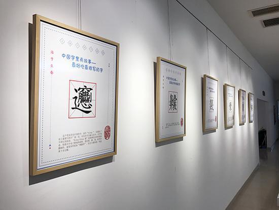 """""""活字生香""""展现场"""
