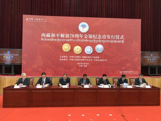 西藏和平解放70周年金銀幣在拉薩揭幕