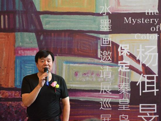 河北大学艺术学院教授、著名画家袁辉先生致辞