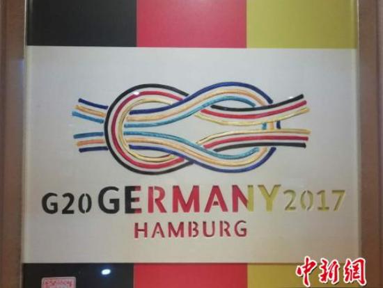 刘泥巴在德国汉堡G20峰会上的参展作品