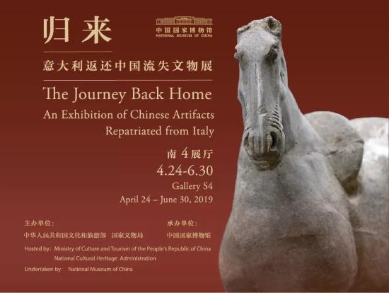 展览名称:《归来:意大利返还中国流失文物展》