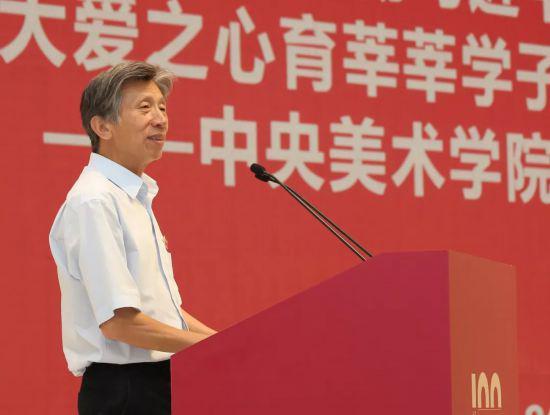 2018年9月7日,中央美术学院院长范迪安在教师节大会上致辞
