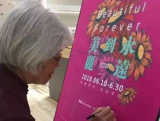 2018成都·西村·《美丽到永远》