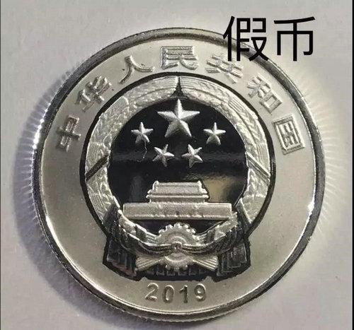 带你辨别19福字币的真假