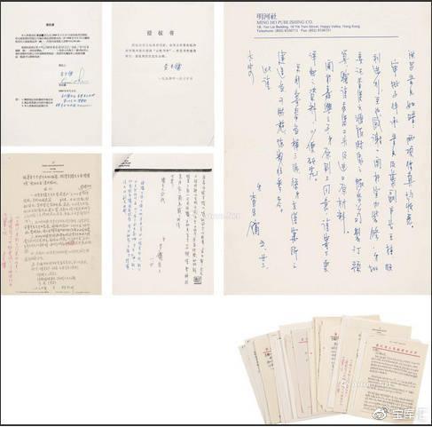 拍品:1994-2004年 金庸与周洪昌往来信件一批