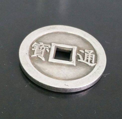 《天国背通宝》 太平天国三年(1853)年铸造,为古铜钱名珍之一。