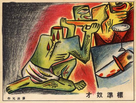 《标准奴才》,廖冰兄 作(《漫画界》1936年第7期)