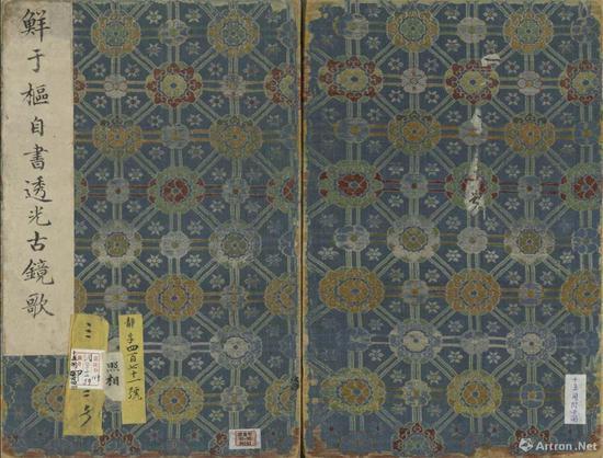 元 鲜于枢 《透光古镜歌册》,现藏台北故宫博物院