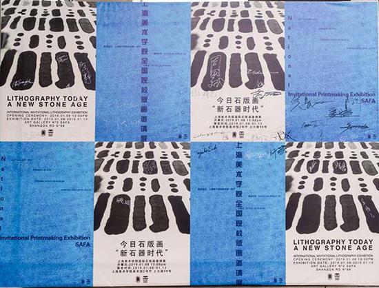 上海美术学院两场版画展海报