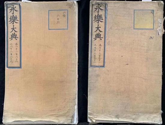 两册《永乐大典》由中国买家以高价竞得