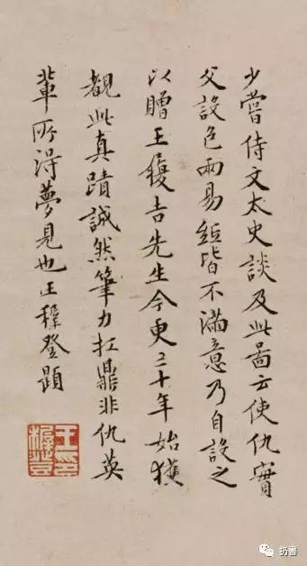 王穉登小楷书题《湘君湘夫人图》