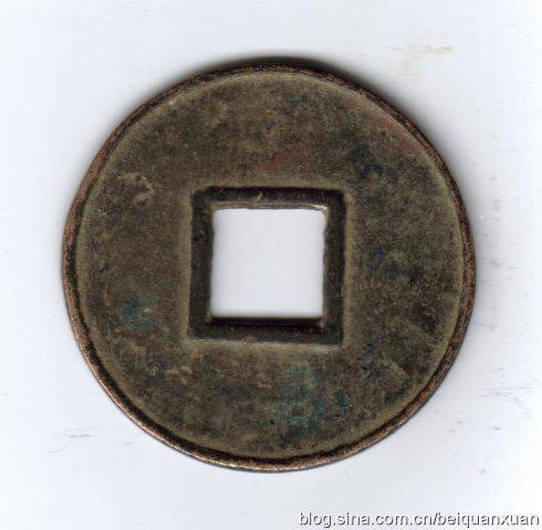 图例5,大元国宝青铜品。规格:46,2.1,12.5;21.2克。