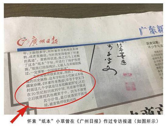 怀素晚年小草千字文纸本真迹被日本收藏家珍藏