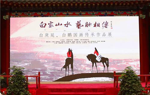 白庚延、白鹏国画传承展在北京华夏珍宝博物馆盛大开幕