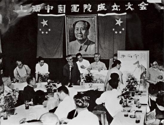 上海中国画院成立时的情景