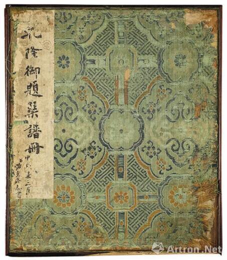 查阜西旧藏清宫《古琴图》残册(封面)