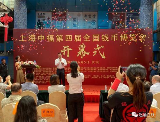 第四屆上海中福錢幣博覽會舉行
