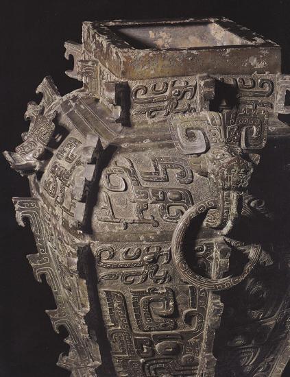 图八 皿方罍(器身) 湖南桃源出土 商代 器盖高28.9厘米,器身高23.6厘米湖南省博物馆藏
