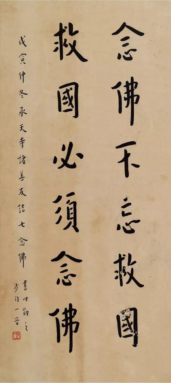 念佛救国六言联(1938)