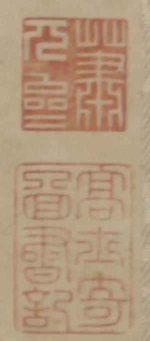 """位置2:""""萧兀斋""""白文印、""""高士奇图书记""""朱文长印"""