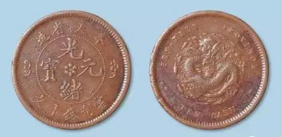 奉天省造光绪元宝中花十文(小英文版),红铜,极为罕见,位列铜元大十珍之列