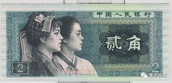 80版2角纸币