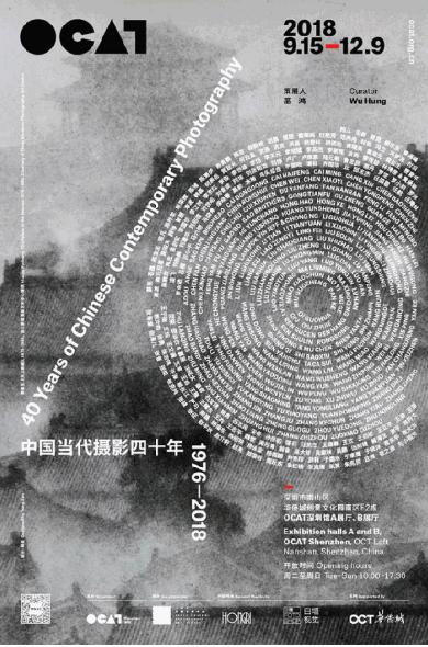 展览名称:中国当代摄影四十年(1976-2018)