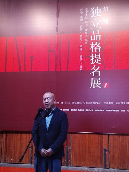 中国美术学院教授单增致辞