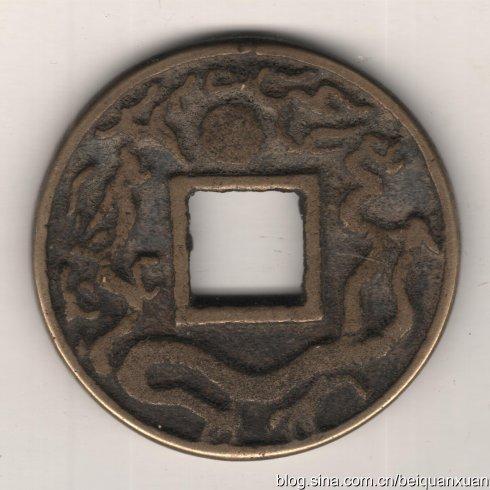 图例3,大元国宝黄铜品。规格:46.5,4.0,12.5;35.56克。
