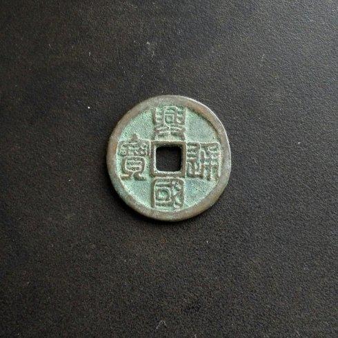 东北地区出土 篆书体兴国通宝小平铜钱(试铸品) 径:25.6mm 重:5.3g
