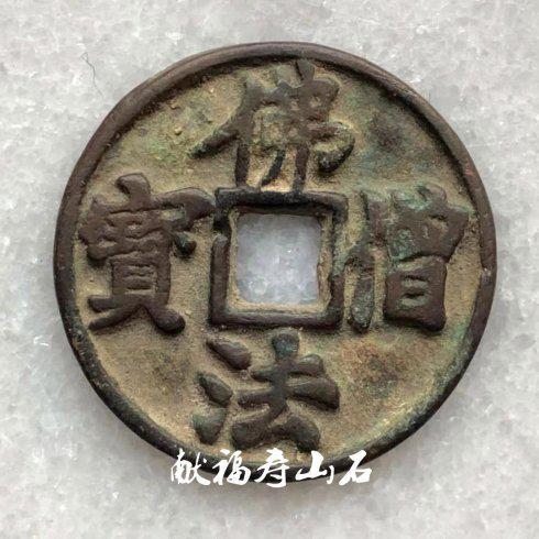 """光背折三铜钱是元代至大时期的""""供养钱"""""""