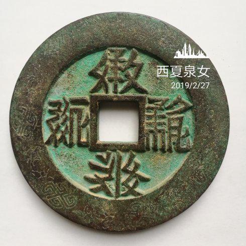 西夏文钱币:方庆宝钱(国庆宝钱)