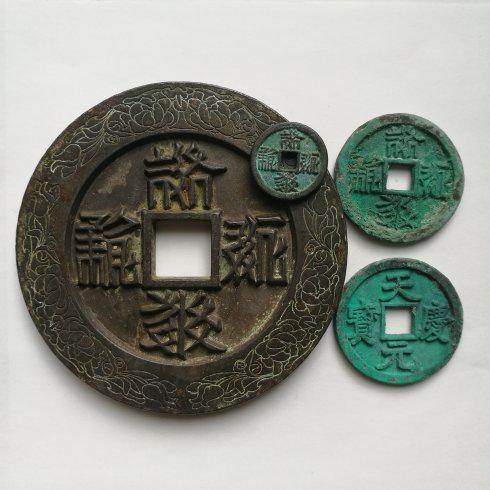 """不要把""""皇庆(皇建)宝钱""""误读为""""天庆寳钱""""了"""