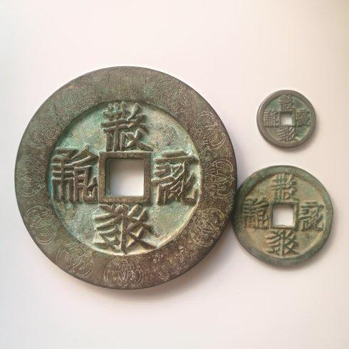 图片一:西夏文钱币一组