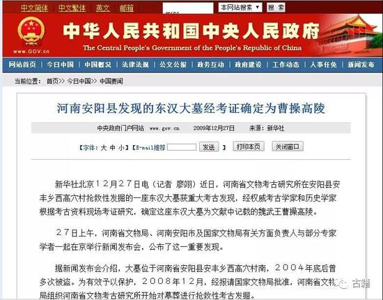 河南安阳县发现的东汉大墓经考证确定为曹操高陵
