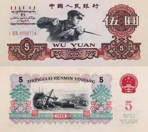 (第三套人民币5元)