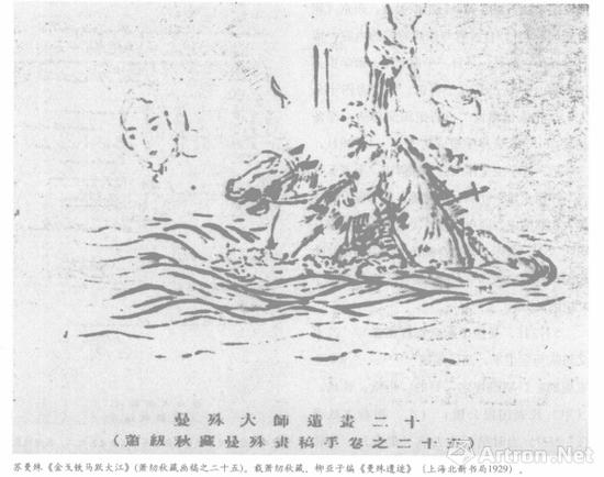 苏曼殊《金戈铁马跃大江》萧纫秋藏画稿之二十五