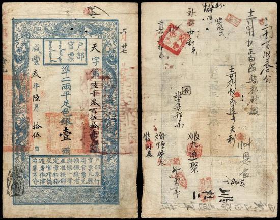 纸轻值重:纸币拍品观澜